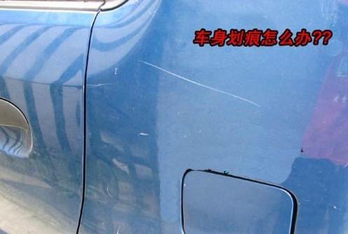 汽车漆面划痕修复多少钱