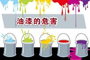 工业油漆对人体的危害有哪些