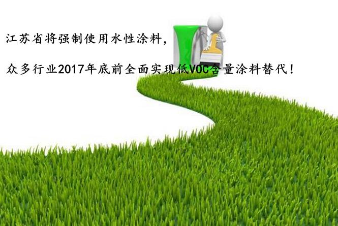 众多行业2017年底前全面实现低VOC含量涂料替代