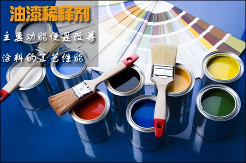 油漆溪水的作用有哪些