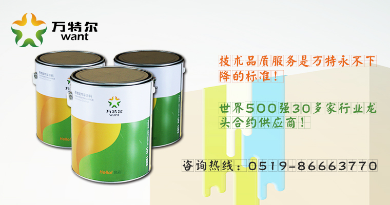 出口设备专用丙烯酸漆