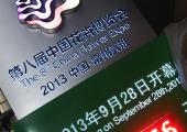 第八届中国花博会项目案例