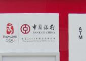 中国银行项目案例